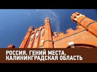 Калининградская область. Гений места 🌏 Моя Планета
