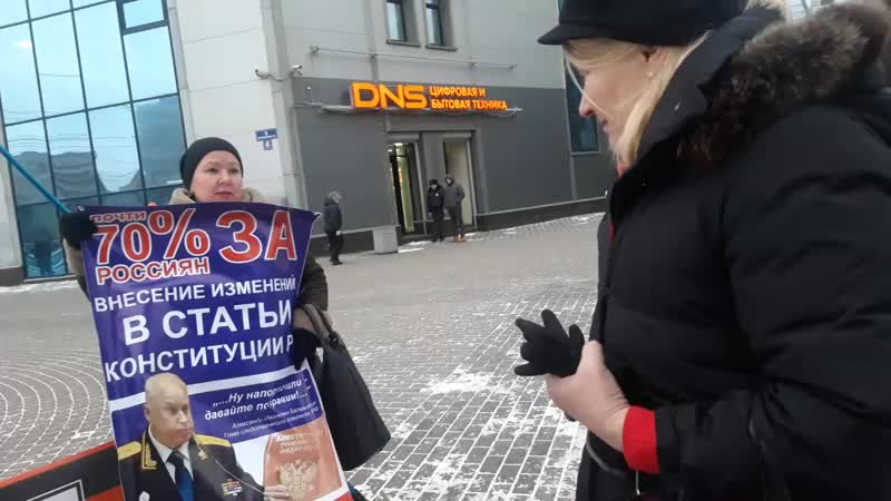 5 февраля 2020 Пикет на Балканской пл Поправки Путина по национализации Конституции РФ