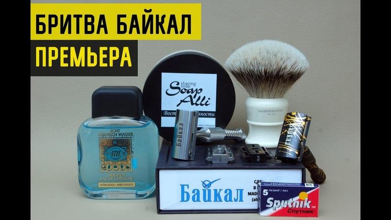 472 бритва Байкал aisi 304 и Д16Т Maseto Shaving Soap Alli 4711 Sputnik homelike бритьё