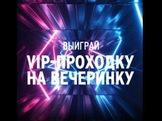 VIP-проходка. Ростов-на-Дону. Материал содержит рекламу алкоголя и запрещен к просмотру лицами, не достигшими 18 лет