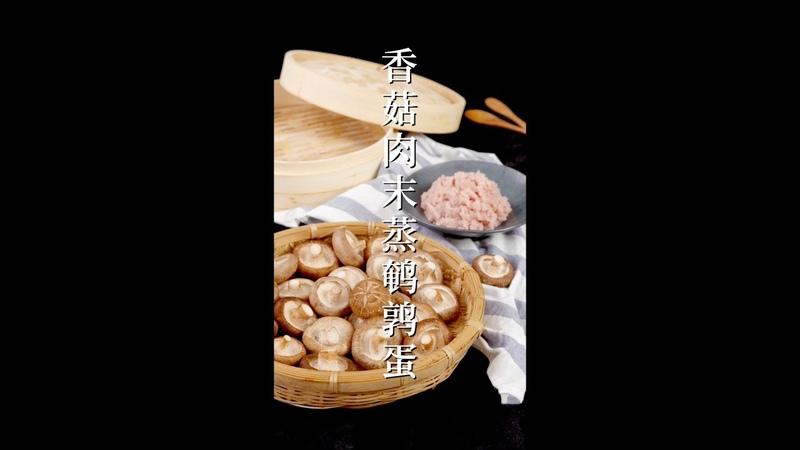 【香菇肉末蒸鵪鶉蛋】這種蛋撻壹樣的肉末蒸蛋,一口氣可以吃10個!