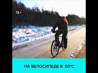 Испанец едет на велосипеде в минус пятьдесят по трассе Колыма  Москва 24