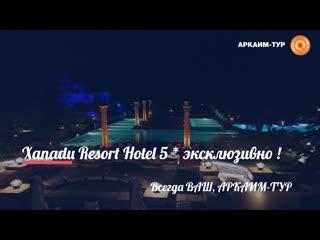 Xanadu resort hotel 5, белек, турция (отель ксанаду резорт 5) arkaim-tur