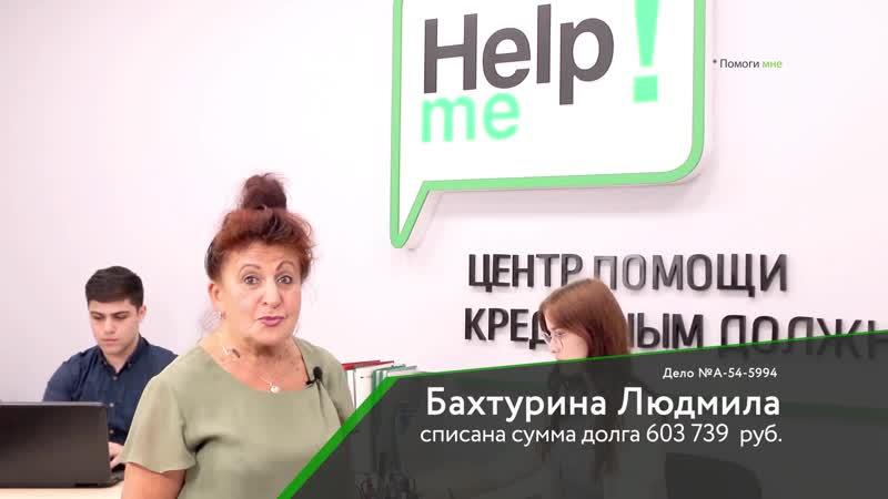 Видео отзыв от Бахтуриной Людмилы списана сумма долга 603 739 руб
