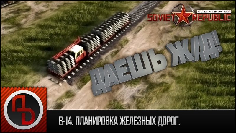 Workers Resources Soviet Republic 13 Планировка железных дорог Круговые развязки