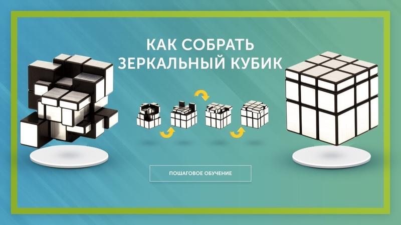 Как собрать Зеркальный кубик Рубика Самая простая обучалка по Mirror Blocks!