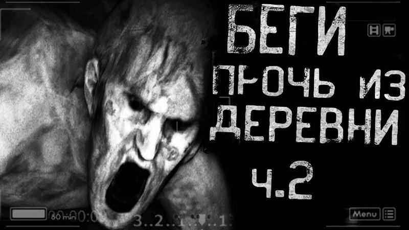 Страшные истории на ночь - Беги прочь из деревни! Часть 2