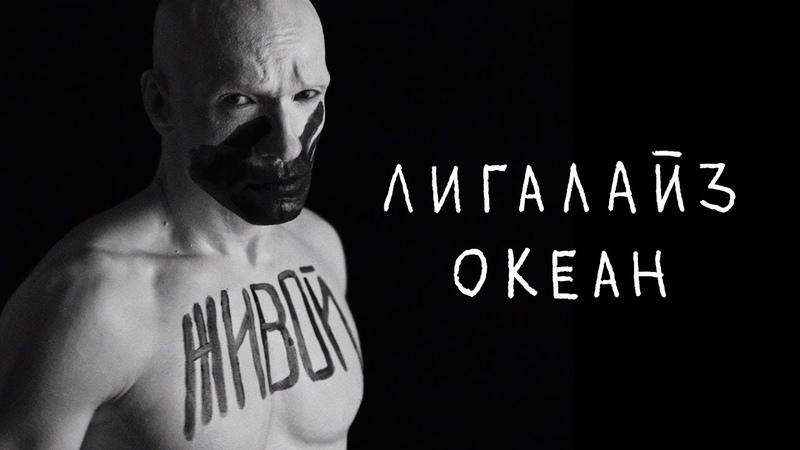 Лигалайз Океан Премьера 2019