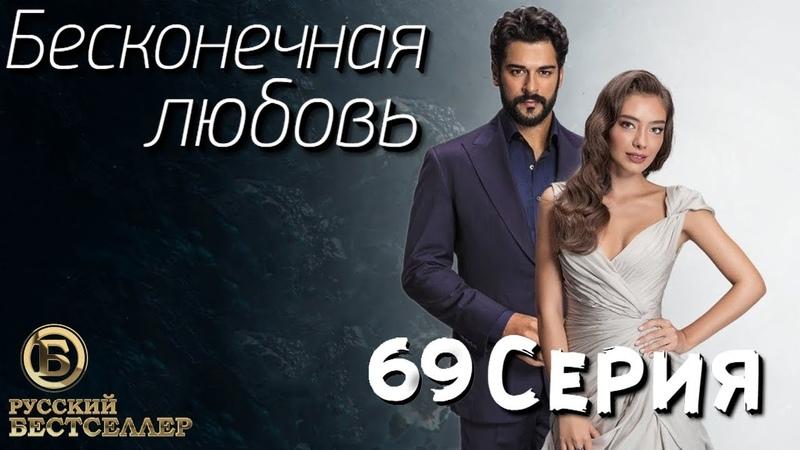 Бесконечная Любовь Kara Sevda 69 Серия Дубляж HD1080