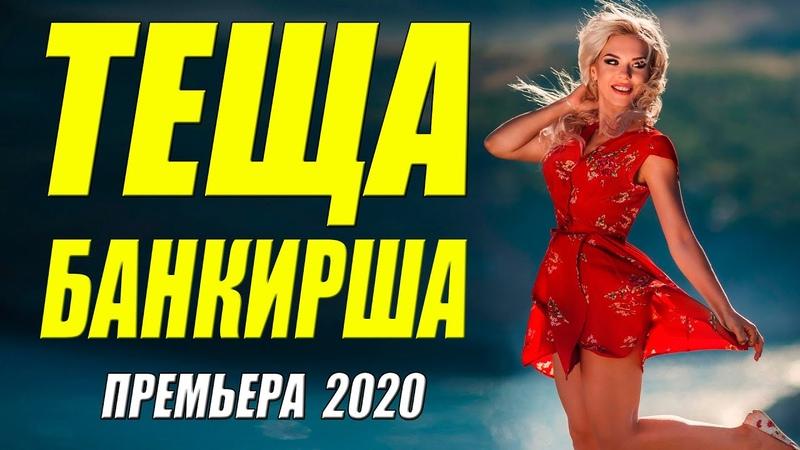 Этот фильм околдовал всех ТЕЩА БАНКИРША Русские мелодрамы 2020 новинки HD 1080P