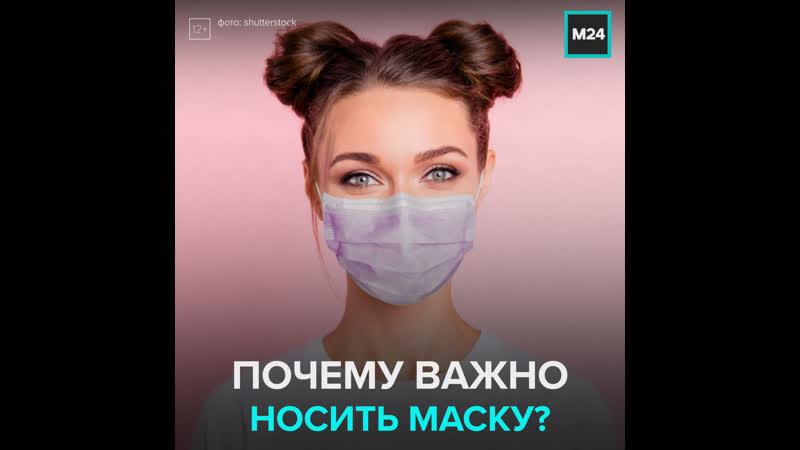 Директор НИИ скорой помощи имени Склифосовского о ношении масок Москва 24