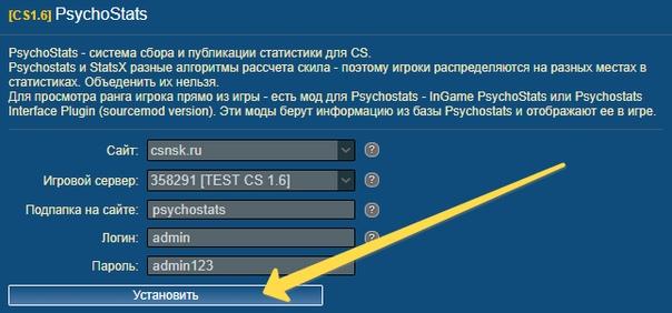 Установка PsychoStats на сервер CS 1.6, изображение №4