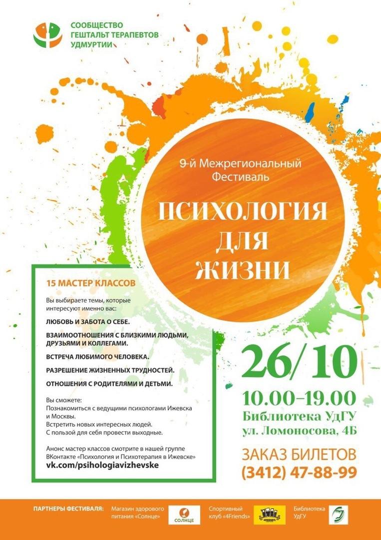 """Афиша Ижевск Фестиваль """"Психология для жизни"""" в Ижевске"""