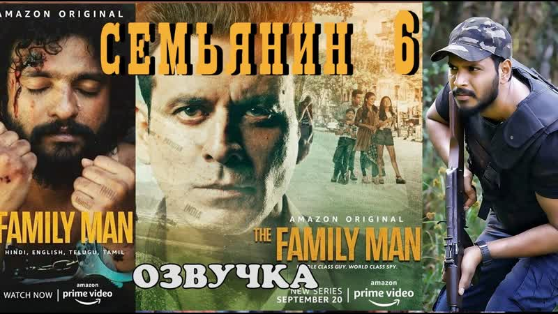♦ The Family Man Dance Of Death 6 серия 2019