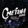 4.03 | СМЕТАНА band | Белгород