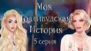 УГОНЯЕМ ТАЧКИ, БЬЕМ И ЦЕЛУЕМ ВСЕХ ПОДРЯД 😅 Моя Голливудская История 5 серия Клуб Романтики