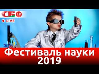 Фестиваль науки в Минске | ПРЯМОЙ ЭФИР