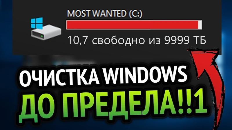 😱 МАКСИМАЛЬНАЯ ОЧИСТКА диска С от ХЛАМА, удаляем лишние 10 - 1000 гигабайт | Windows 10 | Windows 7