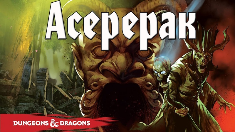 Асерерак | Dungeons Dragons | Lore DD