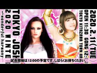 TJPW Tokyo Joshi 2020 Winter: Wonderful Harmony  - День 6 (Часть 2)