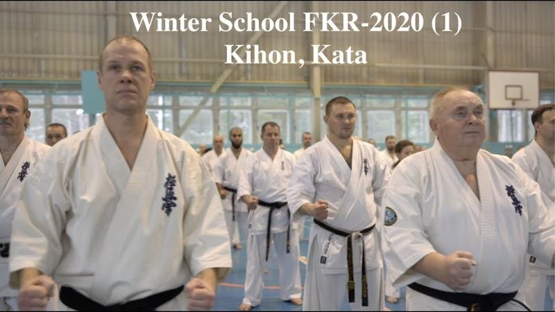 WINTER SCHOOL FKR-2020 (1). KIHON, KATA