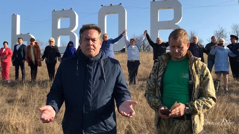 Обращение Николая Платошкина и Олега Зубкова к Президенту РФ, парк львов Тайган