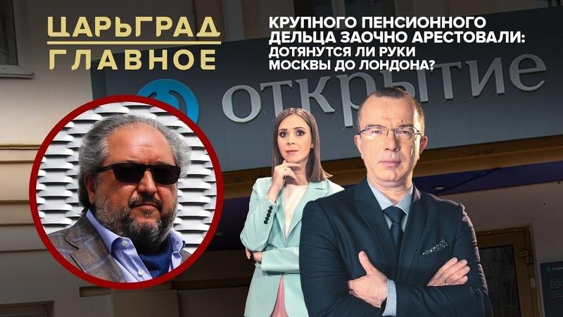 Заочно арестован крупный финансовый аферист России дотянутся ли руки Москвы до Лондона