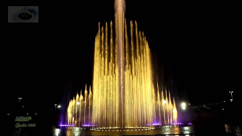 Улетай на крыльях ветра Release поющий фонтан Сочи Олимпийский парк