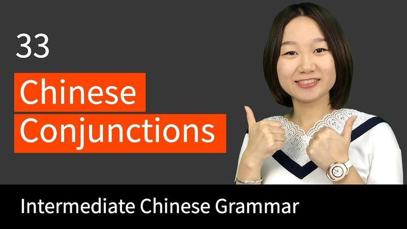 33 Chinese Conjunctions Sentence Patterns Intermediate Chinese Grammar HSK Grammar