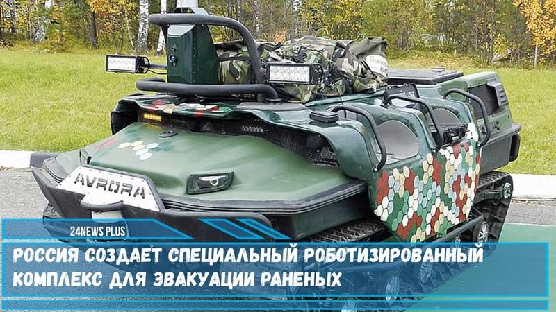 Россия создает специальный роботизированный комплекс для эвакуации раненых