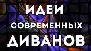 СТИЛЬНЫЙ ДИВАН 2021 - ОБЗОР СОВРЕМЕННЫХ МОДНЫХ ДИВАНОВ В ГОСТИНУЮ   ТРЕНДЫ