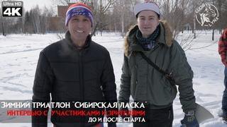 """Зимний триатлон """"Сибирская Ласка"""" Интервью с участниками и зрителями (4к)"""