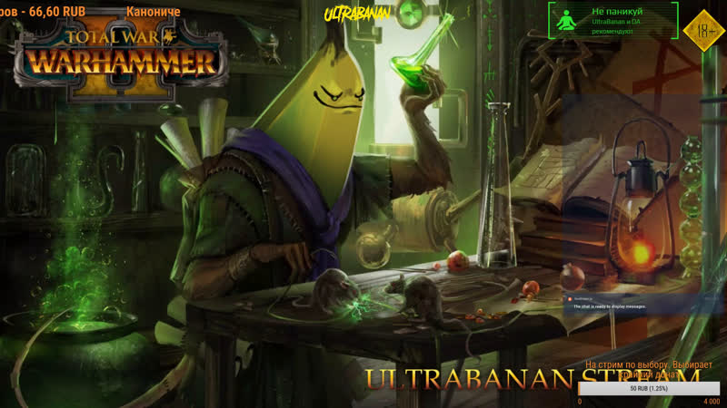 Total War Warhammer 2 ДА БИСТЫ НЕТ НЕ КРЫСЫ ДРУГОЙ КАРТИНКИ НЕТ ХОЧУ 2