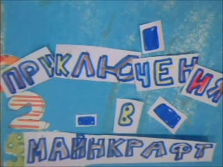 Приключения в майнкрафт автор Александр Фёдоров
