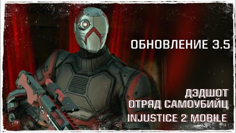 Injustice 2 Mobile Отряд Самоубийц Дэдшот Первый Взгляд Обновление 3 5 Инджастис 2 Мобайл