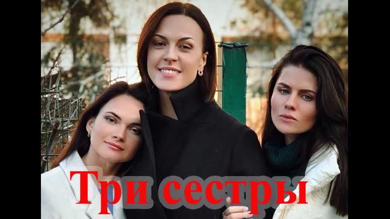 Три сестры 1 8 серия 2020