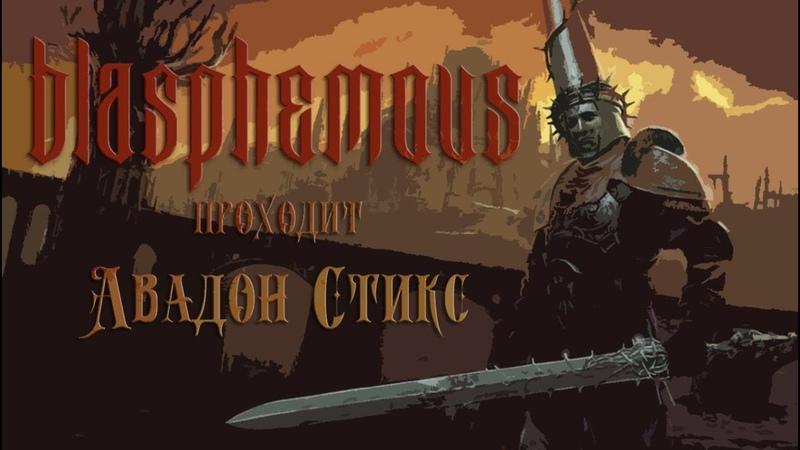 Blasphemous 7 серия Запчасти от тётеньки