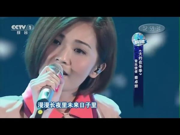 Live Lời Hẹn Ước Mùa Đông 大约在冬季 Charlene Choi Thái Trác Nghiên