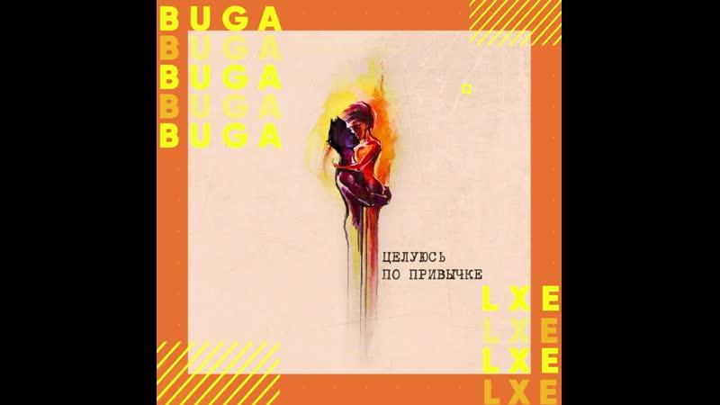 Buga feat LXE Целуюсь по привычке