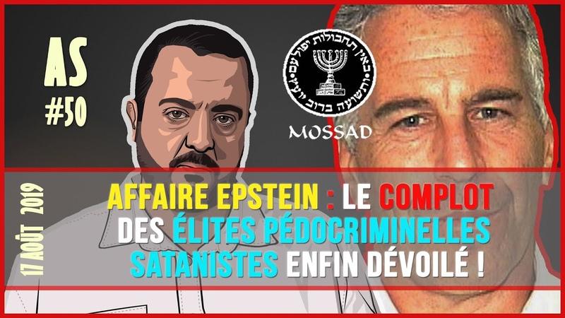 Actu au Scalpel 50 : affaire Epstein, le complot des élites pédocriminelles enfin dévoilé !