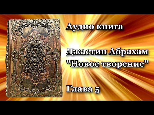 Джастин Абрахам Новое творение 5
