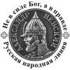 Русская народная линия