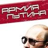 Armia Putina
