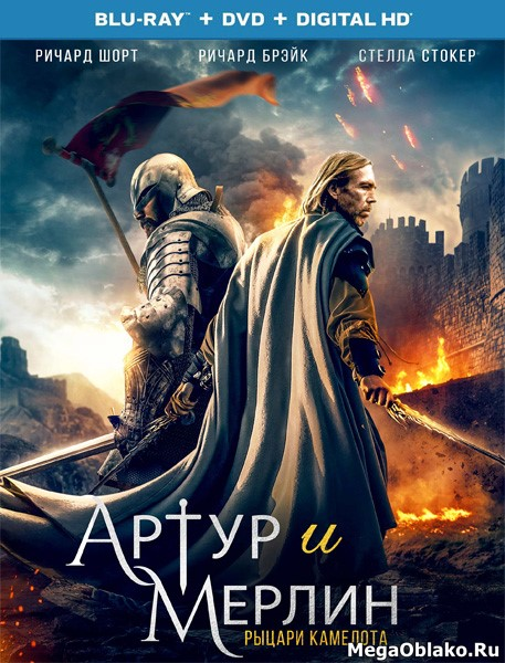 Артур и Мерлин: Рыцари Камелота / Arthur & Merlin: Knights of Camelot (2020/BDRip/HDRip)