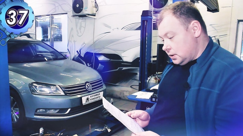VW PASSAT B7 2 0 TSI Ремонт рулевой рейки замена амортизаторов развал схождение выпуск 37