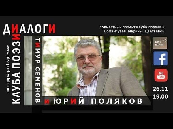 Диалоги Клуба поэзии Тимур Семенов и Юрий Поляков 26 ноября 2020 года