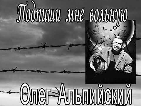 ПОДПИШИ МНЕ ВОЛЬНУЮ, ОЛЕГ АЛЬПИЙСКИЙ,гр.Станция ОСОБЫЙ