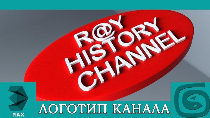 Моделирование логотипа канала Ray History Channel в 3ds max
