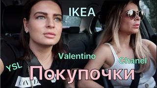 Покупки: Новая сумка Valentino / YSL / Chanel + IKEA Шопинг