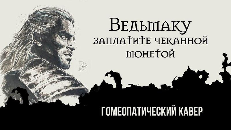 Разведите монету для гомеопата (feat. Алексей Баклан)